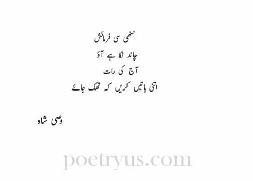 urdu sad poetry by wasi shah
