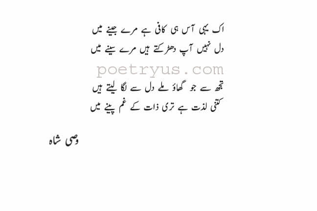 wasi shah best poetry in urdu