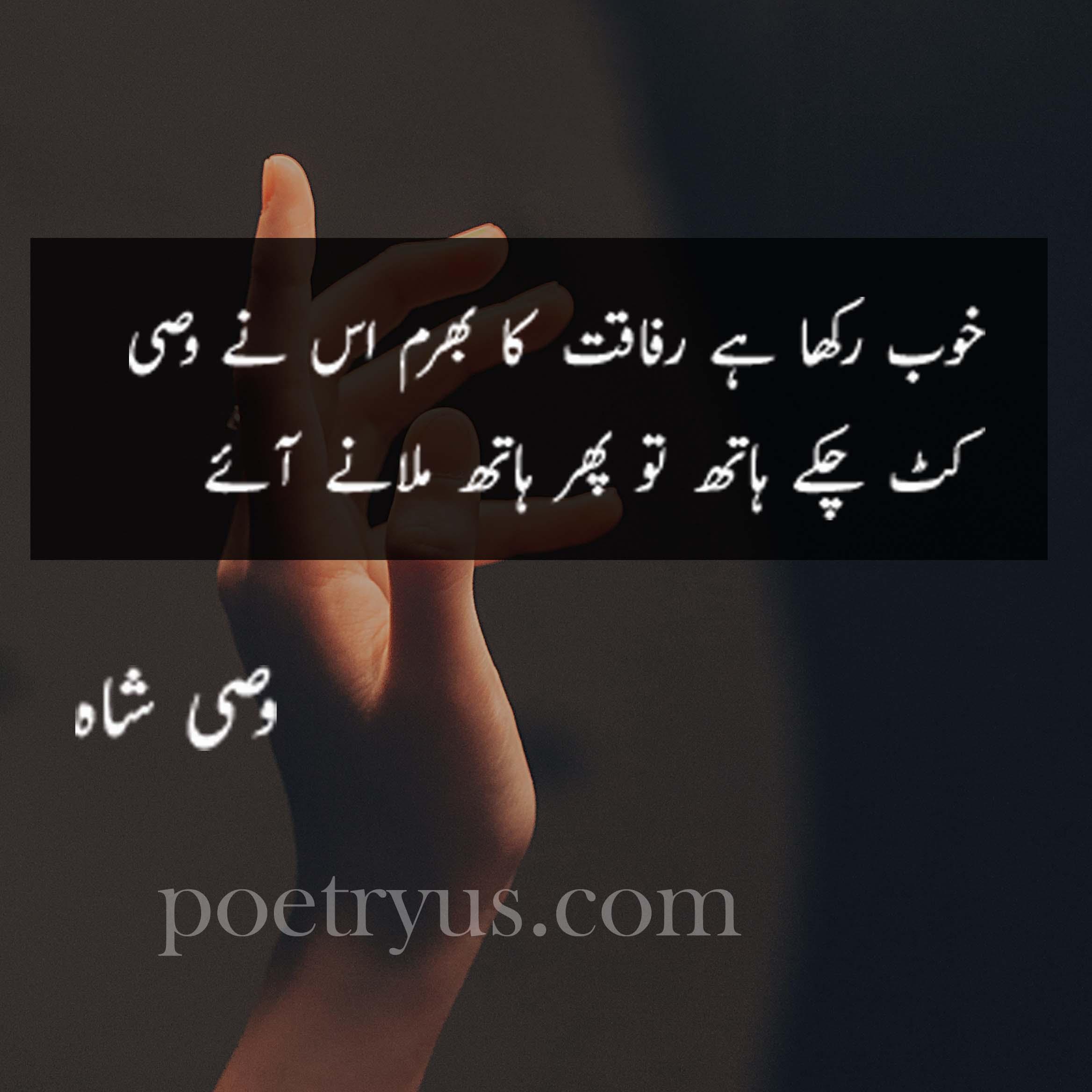 wasi shah poetry facebook