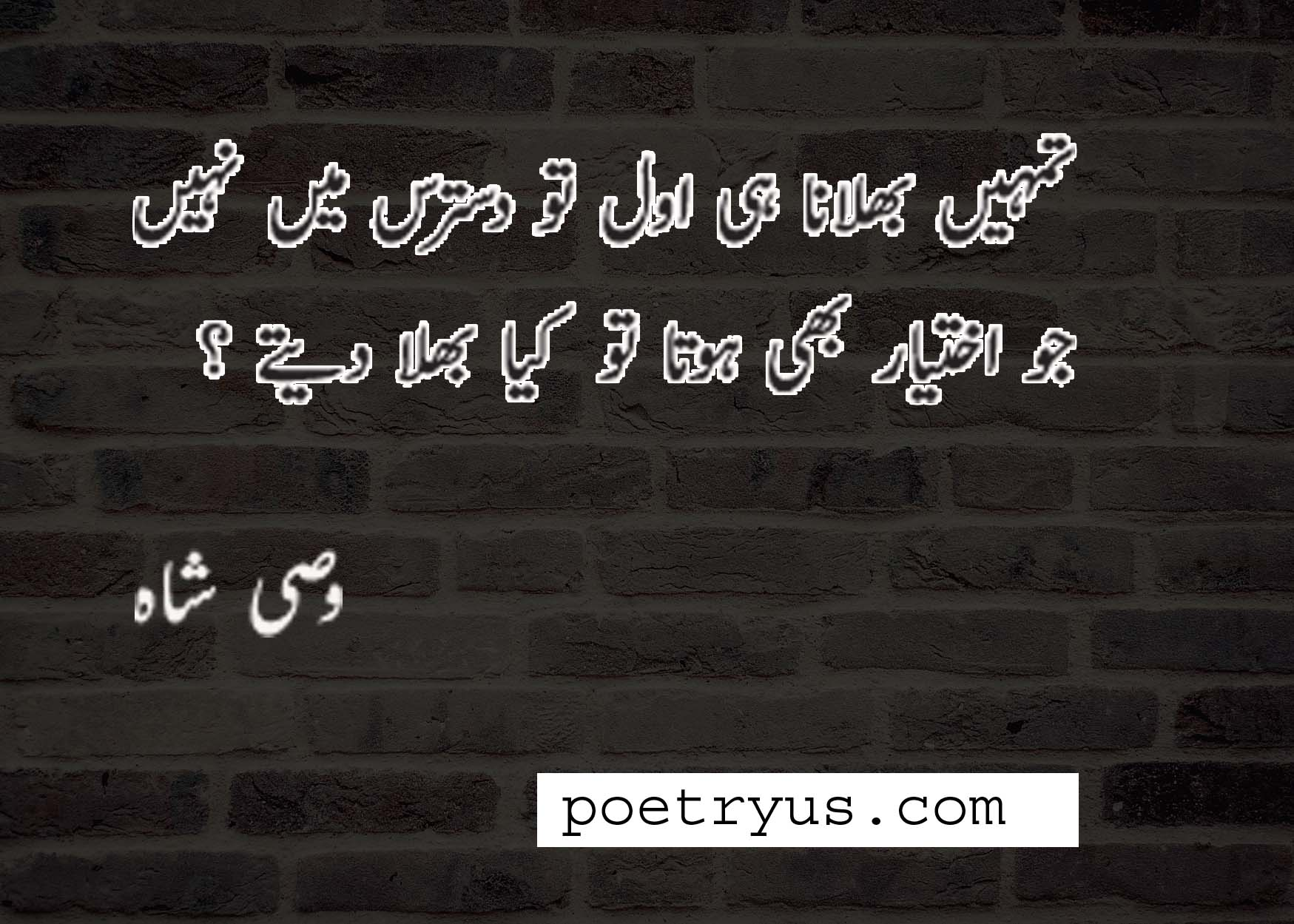 wasi shah poetry in urdu 2 line
