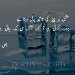 Ishq Har Chez Ki TAser BAdal Data Hai