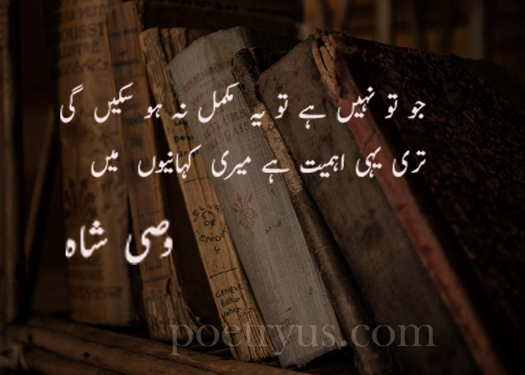 wasi shah romantic poetry pictures
