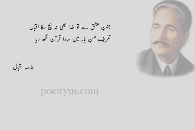 iqbal shayari in urdu text