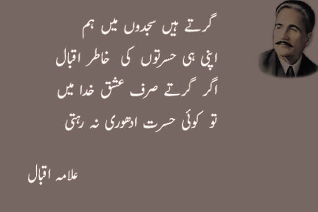 allama iqbal famous poetry