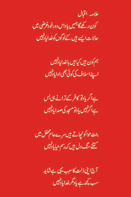 allama iqbal poems