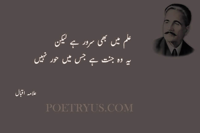 allama iqbal poetry about education
