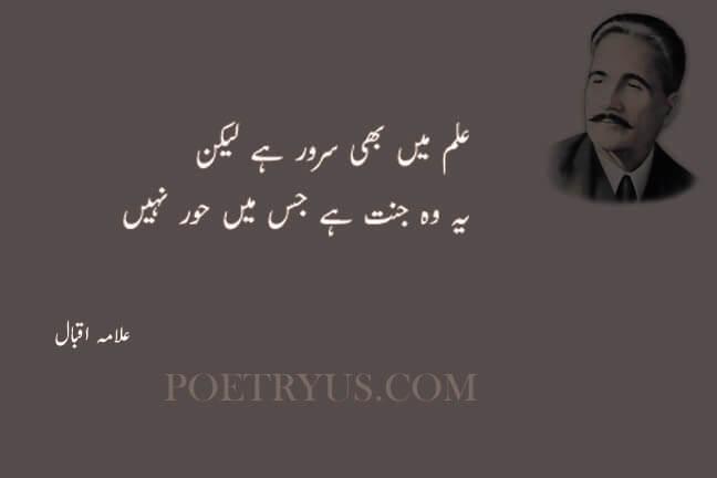janat iqbal poetry