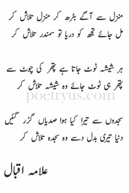allama iqbal poetry for kids
