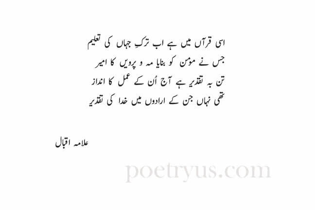 allama iqbal poetry for students