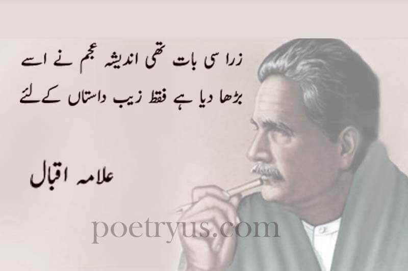 allama iqbal 2 line poetry