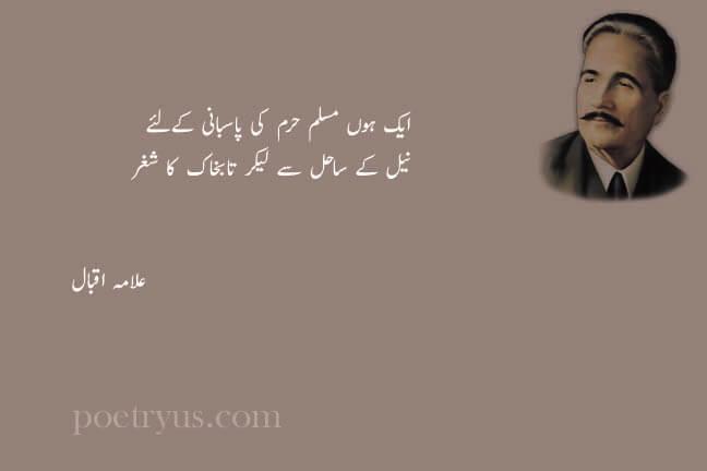 iqbal shayari on life