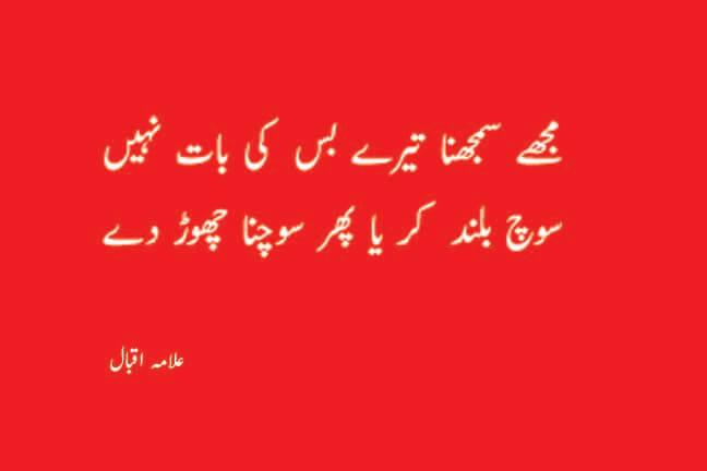 Allama Iqbal ki shayari Urdu mein
