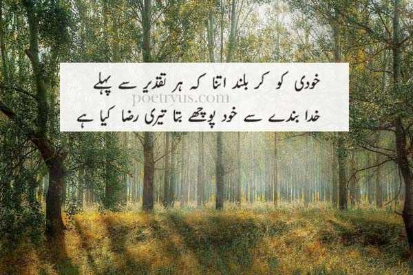 allama iqbal poetry on ustad ka ehtram