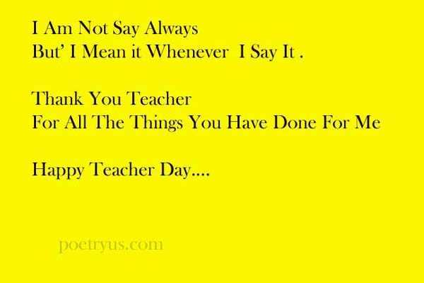 teachers day shayari in urdu