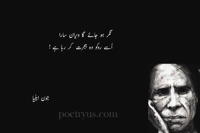 john elia urdu poetry