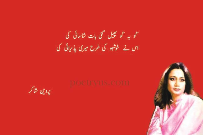 parveen shakir quotes