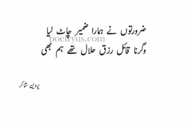 parveen shakir rekhta urdu