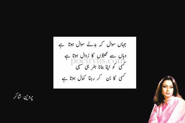 parveen shakir romantic poetry