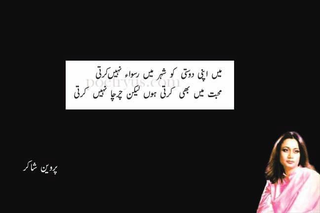 parveen shakir urdu shayri