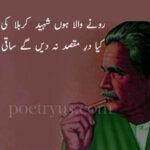 ROny Wala Hon Shaheed KArbala Ki YAd Mai