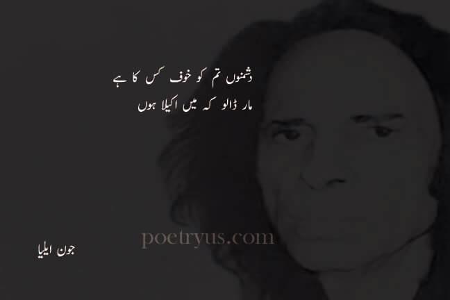 john elia quotes in urdu