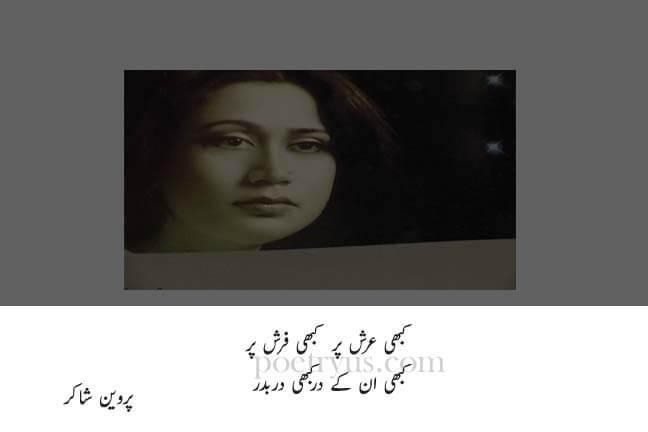 poetry of parveen shakir