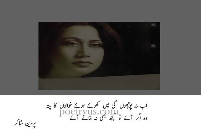 poetry parveen shakir