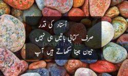 teacher poetry urdu