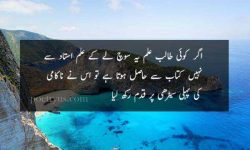 urdu funny poetry for teachers