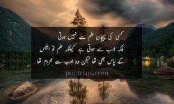urdu poetry for teacher dedication