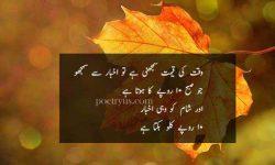 urdu poetry for teachers on farewell