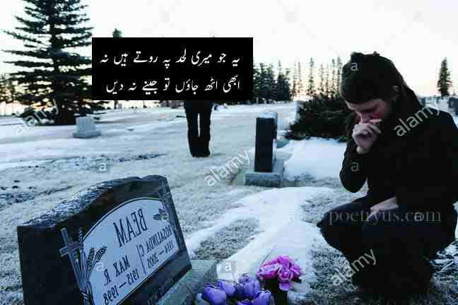 death poetry in urdu 2 lines sms