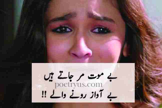 death poetry in urdu 2 lines