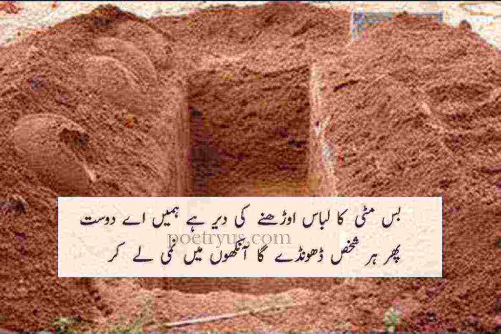 death poetry in urdu images