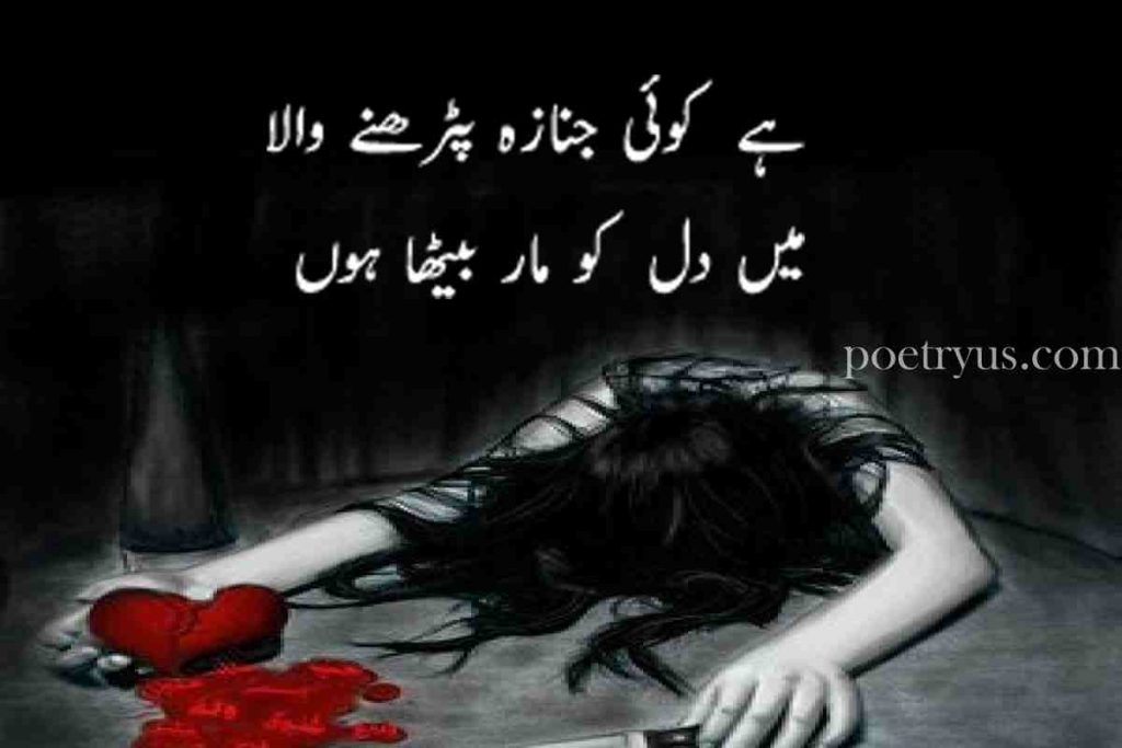 death poetry in urdu text