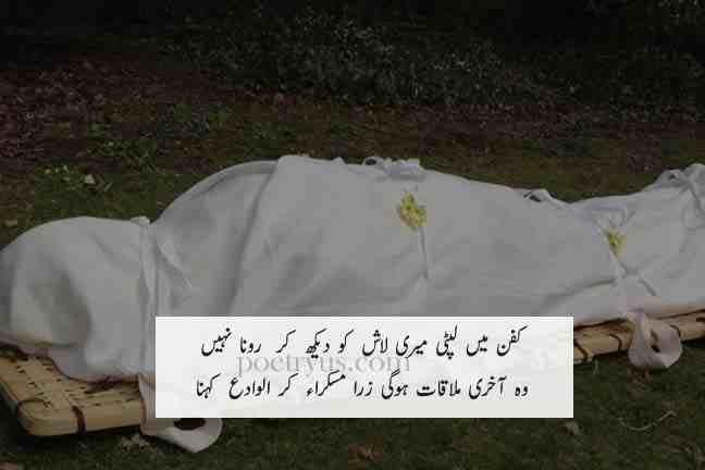 Death poetry in Urdu & Images |Mout Shayari 2 line|