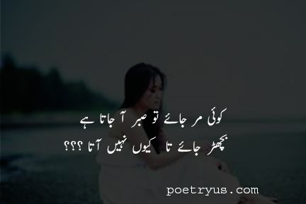 bewafa dost poetry in urdu