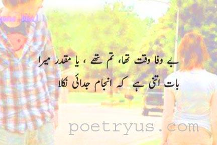 bewafa dost quotes in urdu