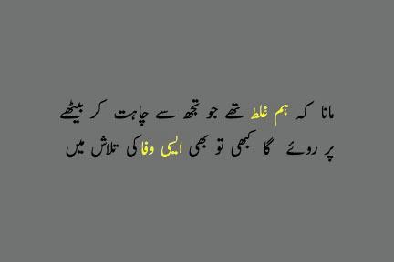 bewafa dosti poetry in urdu