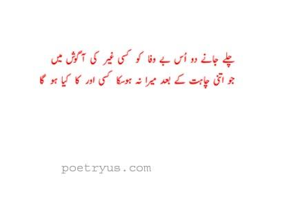 bewafa poetry status