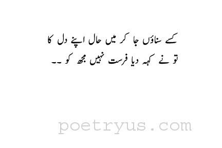 sad bewafa poetry in urdu sms