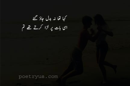 urdu shayari bewafa pyar 2 lines