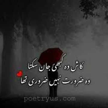 love shayari for girl
