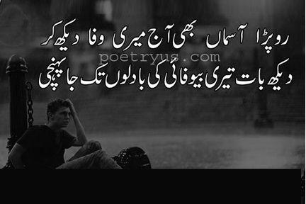 badal quotes shayari urdu