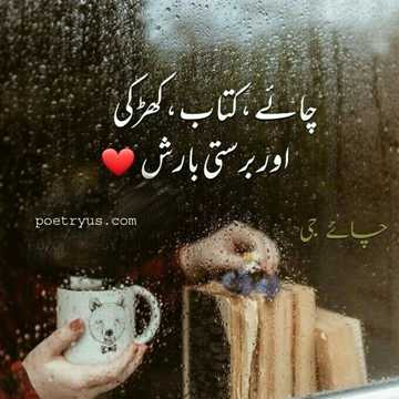chai barish ki shayari