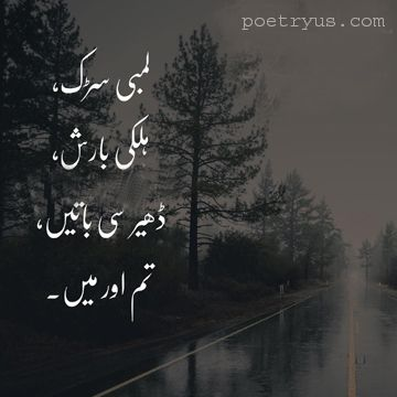 long drive barish poetry