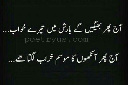 khwab barish ankhon poetry