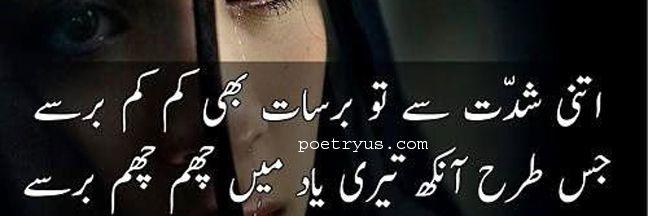 barish poetry for girlfriend urdu images