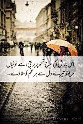 barish poetry for girlfriend urdu sms