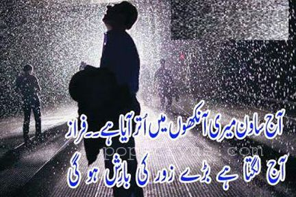 barish poetry for husband